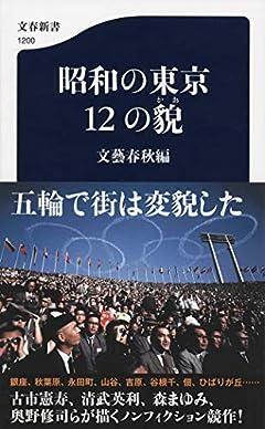 昭和の東京 12の貌 (文春新書 1200)