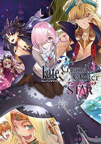 Fate/Grand Order アンソロジーコミック STAR(4) (星海社コミックス)