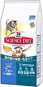 ヒルズのサイエンス・ダイエット キャットフード インドアキャット 室内飼い猫用 シニア 7歳以上 高齢猫用 長生き猫の健康維持 チキン 1.8kg(600g×3袋)
