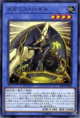 メガリス・ハギト ノーマル 遊戯王 イグニッション・アサルト igas-jp036