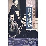 蔡瀾談日本:日本電影(中国語)