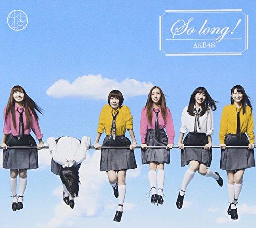 So long !【多売特典生写真なし】(初回限定盤)(TYPE-K)(DVD付)の詳細を見る