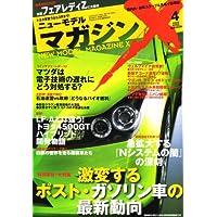 MAG X (ニューモデルマガジンX) 2008年 04月号 [雑誌]