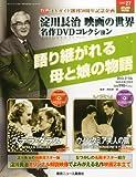 淀川長治 映画の世界 名作DVDコレクション 27号 2013年 7/10号 [分冊百科]