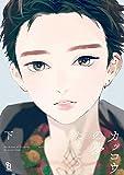 カッコウの夢(下) (onBLUE comics)