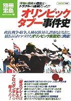 オリンピック タブー事件史 (別冊宝島 1549 ノンフィクション)