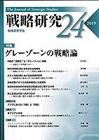 戦略研究24 グレーゾーンの戦略論