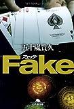 Fake (幻冬舎文庫) 画像