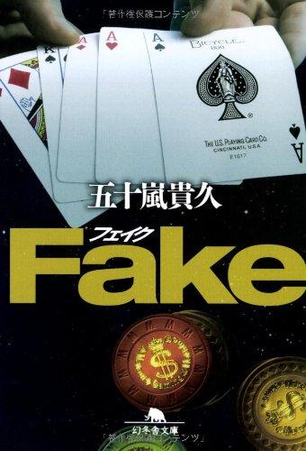 Fake (幻冬舎文庫)の詳細を見る