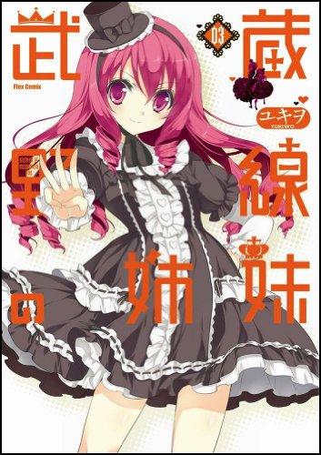 武蔵野線の姉妹 ③ (フレックスコミックス)の詳細を見る