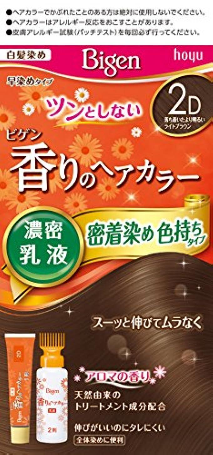 ごみ帝国主義創始者ビゲン香りのヘアカラー乳液2D (落ち着いたより明るいライトブラウン) 40g+60mL ホーユー