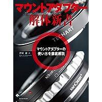 マウントアダプター解体新書 (玄光社MOOK)