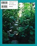 センスがいいとほめられる 植物好きの庭づくり (アサヒ園芸BOOK) 画像