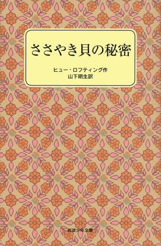 ささやき貝の秘密 (岩波少年文庫 (2134))の詳細を見る