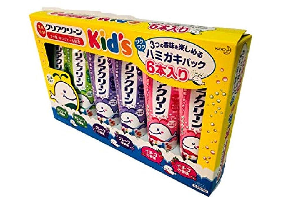 かき混ぜる本事業クリアクリーン Kids ハミガキ 6本入りパック (メロンソーダ?グレープ?イチゴ)70g×6本 薬用ハミガキ