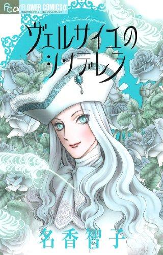 ヴェルサイユのシンデレラ (フラワーコミックス)の詳細を見る