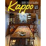 Kappo 仙台闊歩 vol.109