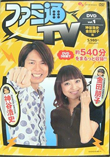 DVD ファミ通TV vol.1 神谷浩史・金田朋子篇 /