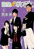塾生★碇石くん(4) (ヤングマガジンコミックス)