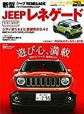 新型JEEPレネゲード (CARTOPMOOK ニューカー速報プラス)