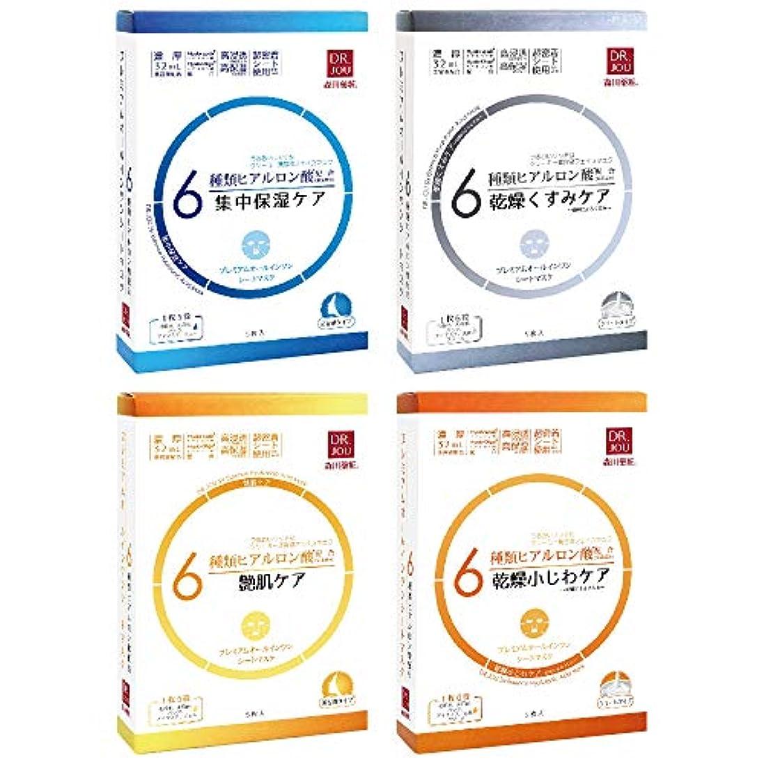はぁととにかく【森田薬粧DR.JOU】6種類ヒアルロン酸配合 プレミアムオールインワンマスク 4種揃えセット(各5枚入り)