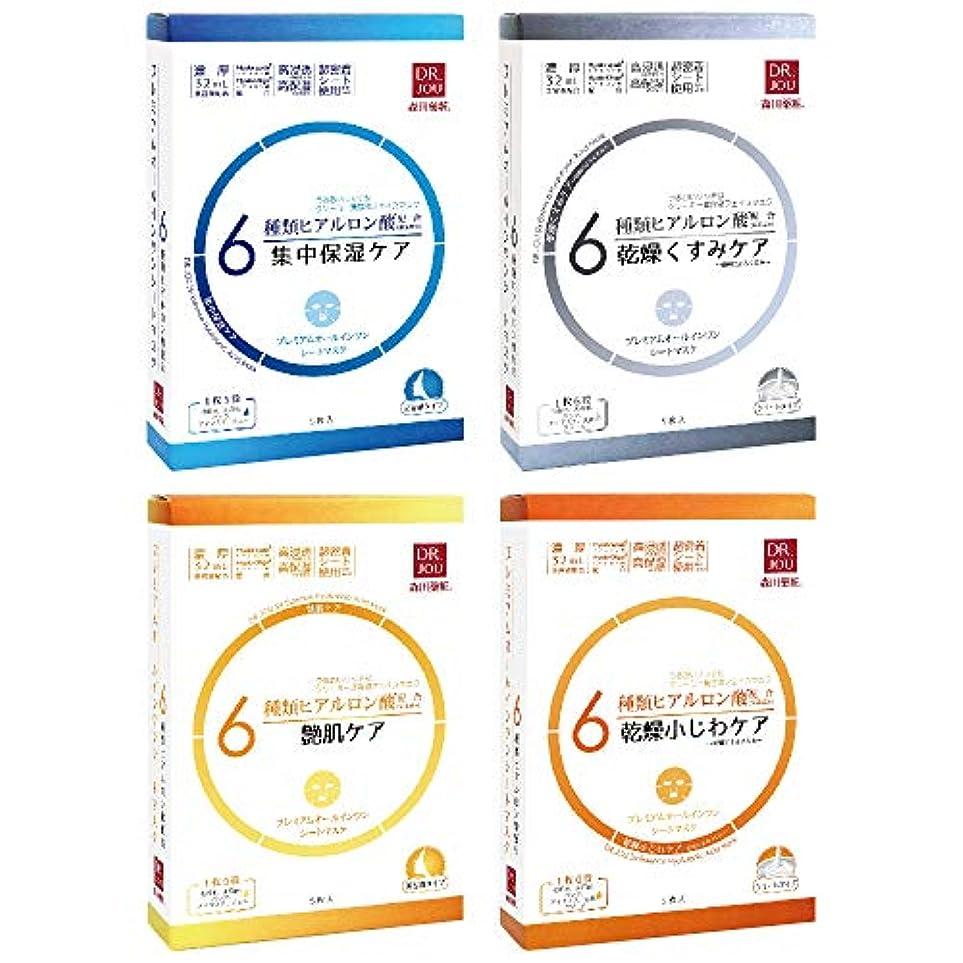 【森田薬粧DR.JOU】6種類ヒアルロン酸配合 プレミアムオールインワンマスク 4種揃えセット(各5枚入り)