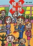 婚活失格 (ぶんか社文庫)