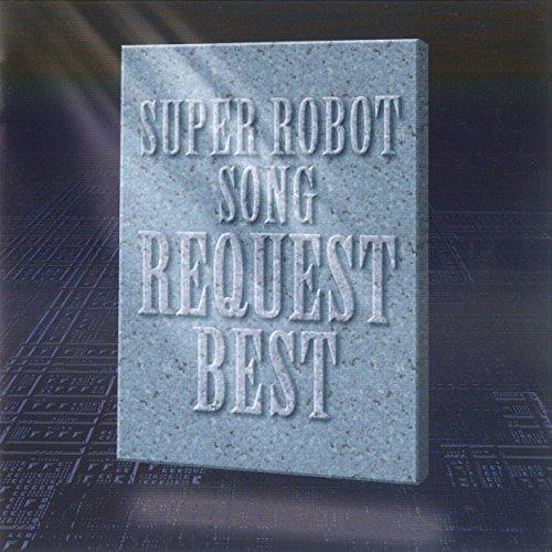 スーパーロボットソング リクエスト・ベスト
