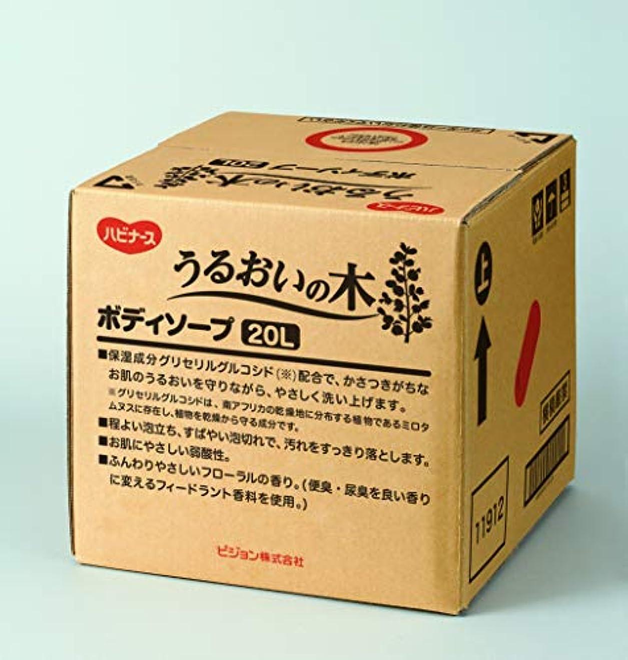 枝褒賞ラッシュハビナース うるおいの木 ボディソープ 20L [業務用]