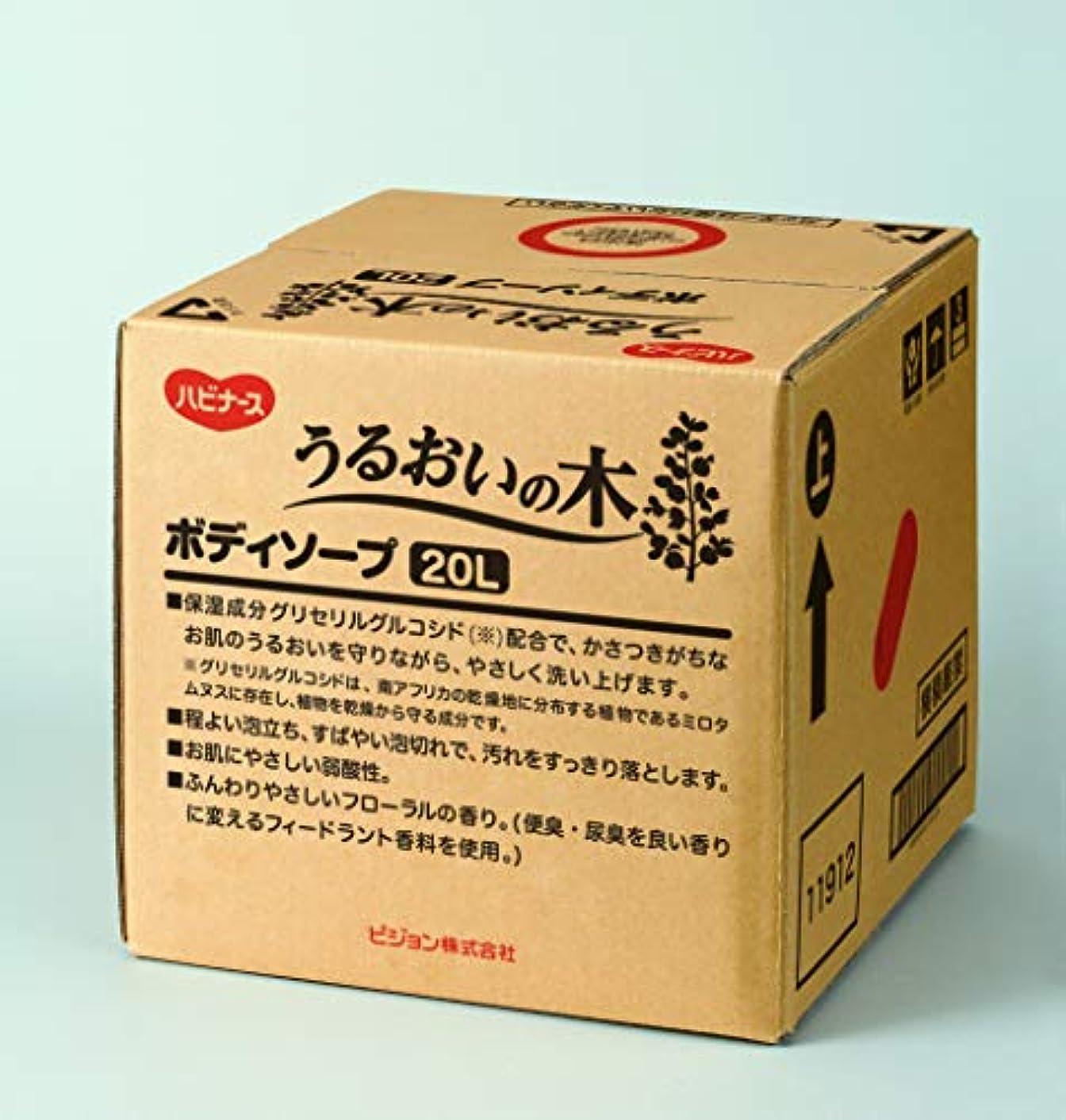 に負ける男アジテーションハビナース うるおいの木 ボディソープ 20L [業務用]