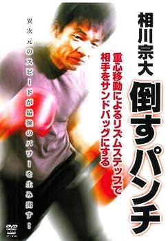 相川宗大 倒すパンチ 重心移動によるリズムステップで相手をサンドバッグにする [DVD]