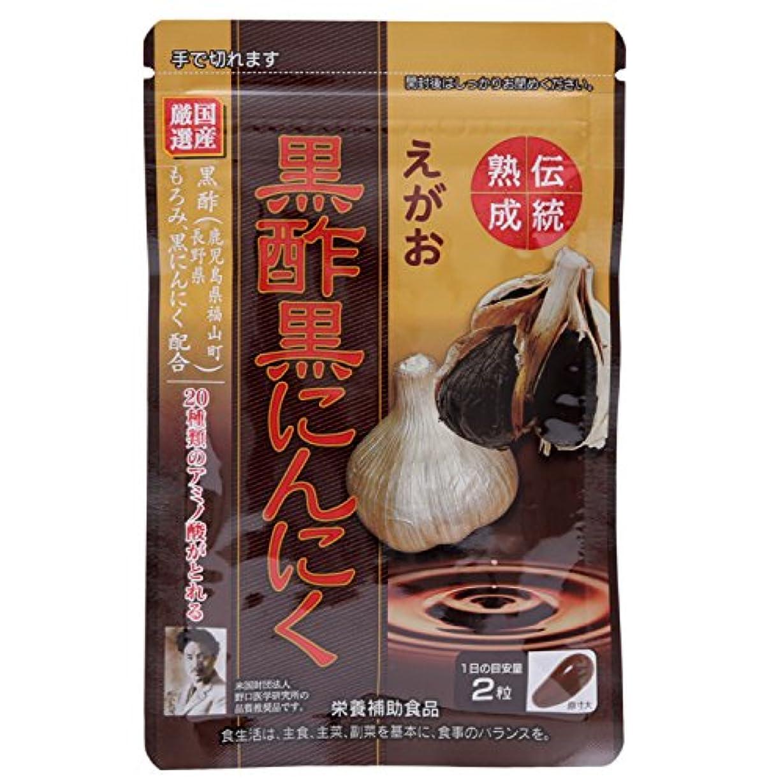 舗装キャンベラリラックスしたえがおの黒酢黒にんにく 【1袋】(1袋/62粒入り 約1ヵ月分) 栄養補助食品