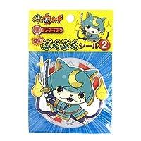【妖怪ウォッチ】BIGぷくぷくシール2(ブシニャン)