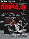 GP CAR STORY Vol. 30 McLaren MP4/8 (サンエイムック)