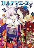 Fate/Grand Order カルデアエース VOL.2 (カドカワデジタルコミックス)