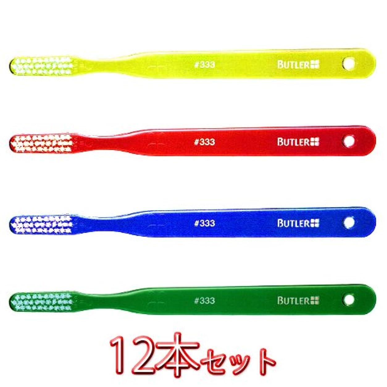 農学重さクランプバトラー歯ブラシ #333 12本入