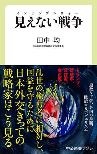 見えない戦争 (中公新書ラクレ (671))