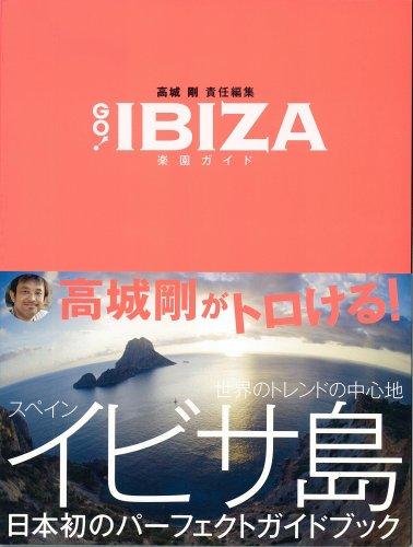 Go! Ibiza楽園ガイド (光文社ブックス 87)の詳細を見る