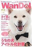 WanDol vol.1―世界初!犬のアイドルワンドルになるための情報マガジ うちの犬アイドル化計画 (英和MOOK) 画像