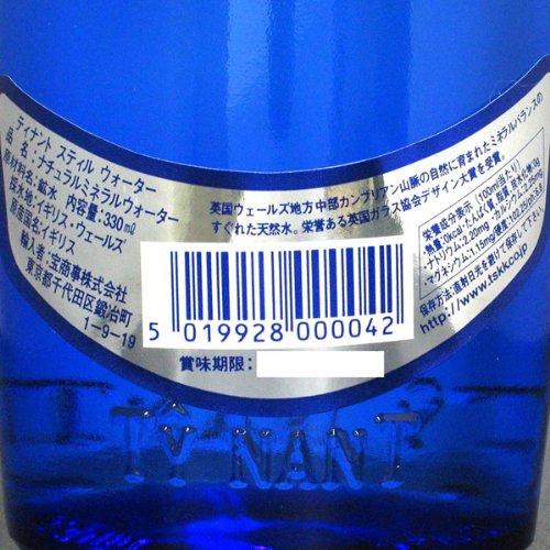 TYNANT(ティナント)330mlx24本入(無炭酸 中硬水 オーガニックデザイン グルメ 水 ミネラルウォーター )