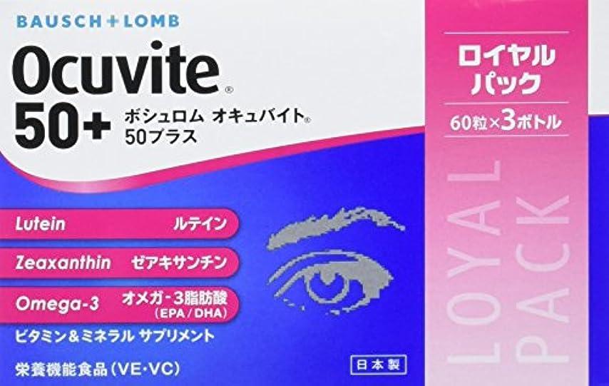 無視祝福するしかしボシュロム オキュバイト 50プラス ロイヤルパック (3本入り)