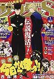 少年サンデーS(スーパー) 2019年 1/1 号 [雑誌]: 週刊少年サンデー 増刊