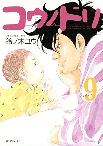コウノドリ(9) (モーニングコミックス)の詳細を見る