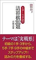 1手~9手詰め 詰将棋202題 (将棋パワーアップシリーズ)