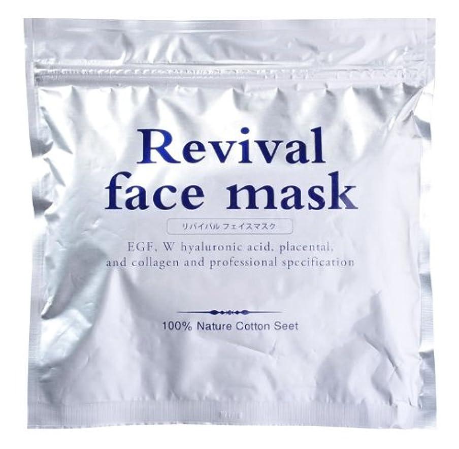 主張する鉄忌避剤リバイバルフェイスマスク 120枚セット