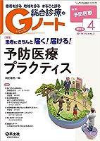 Gノート 2017年4月号 Vol.4 No.3 患者にきちんと届く! 届ける! 予防医療プラクティス
