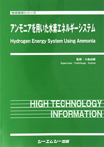 アンモニアを用いた水素エネルギーシステム (地球環境)