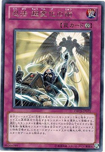遊戯王 忍法超変化の術 ORCS-JP075 レア