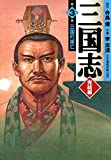 三国志 完結編 3 三国の滅亡 (MFコミックス フラッパーシリーズ)