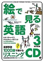 絵で見る英語 Book 3 リスニングCD (スルーピクチャーズシリーズ)